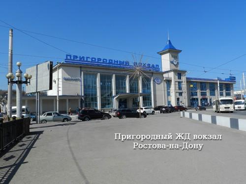 ЖД вокзал Ростов Пригородный