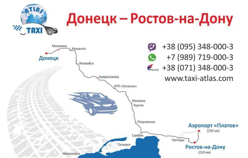 Донецк-Ростов